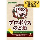 よく効く のど飴-味覚糖・プロラボ プロポリス のど飴
