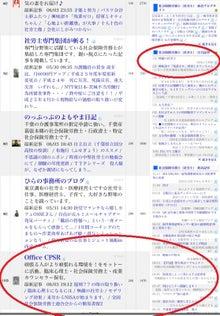 Office CPSRのブログ