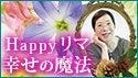 $HAPPY☆リマの異次元日記                      ブルース・モーエン・メソッドで霊界探訪-banar