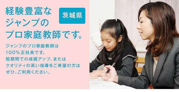 $茨城の家庭教師(jumpjapan)-プロ家庭教師水戸市