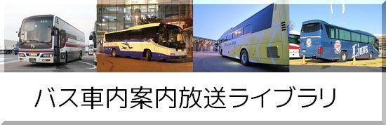 ひろしプロジェクト バス車内案内放送ライブラリ