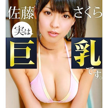 佐藤さくらオフィシャルブログ「サクっと咲いちゃう?」Powered by Ameba-Kindle