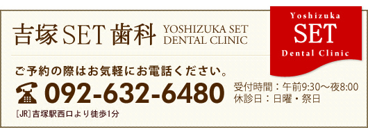 Yoshizuka SET Dental Clinic                          (吉塚SET歯科)