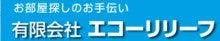 鬼塚雅オフィシャルサイト-エコーリリーフ