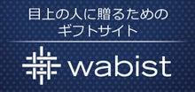 目上の人に贈るためのギフトサイト wabist(ワビスト)