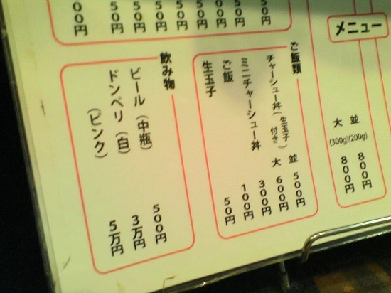 スーパーB級コレクション伝説-menue