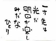 $斎藤一人さんのお話|ひとりさんの言葉、音声を聞いて幸せになるブログ