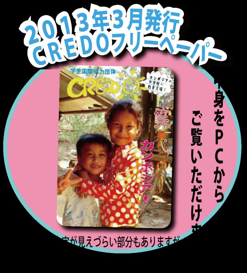 学生国際協力団体CREDO