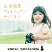神戸・塩屋『心を豊かにする写真』塾 by tontan-photograph