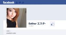 エスターのブログ
