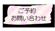 町田市の自宅サロン~コカリ~ 若石リフレとリンパボディ、手作り石けんでリフレッシュ!!-お問い合わせ