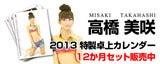 高橋美咲オフィシャルブログ「美咲の成長日記」Powered by Ameba-高橋 美咲 2013 特製卓上カレンダー 12か月セット