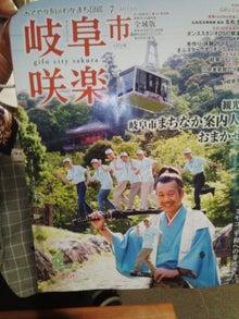 岐阜信長おじさんのブログ