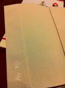$中央区 日本橋 水天宮(人形町)の『ごちそう家 ぽん太の気まぐれ』ブログ☆-ふくさ