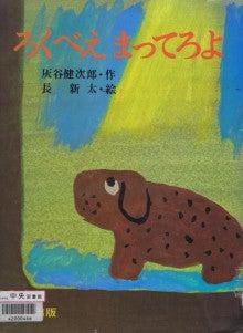 1年生の「読み」:その研究的実践記録(1)|よしだ教室 授業 ...