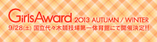 GirlsAward OFFICIAL BLOG