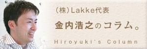 (株)Lakke 代表・金内浩之オフィシャルブログ-コラム用