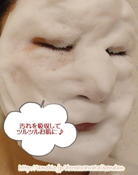 泥泡洗顔 【どろあわわ】の口コミサイト 東原亜紀さんや くわばたりえさんも愛用中