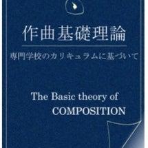 作曲理論の本を書きま…