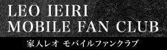 家入レオ オフィシャルブログ Powered by Ameba