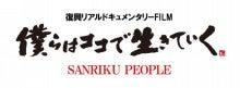 $松本哲也 オフィシャルブログ 「REAL」 Powered by Ameba