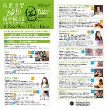 日本橋三越メンズ男性ステージイベントパパ