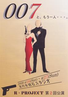 喜劇団R・プロジェクトが下北沢・東演パラータでやる!シュールでコメディなパロディ!!