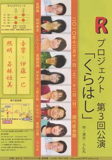 $喜劇団R・プロジェクトが下北沢・東演パラータでやる!シュールでコメディなパロディ!!