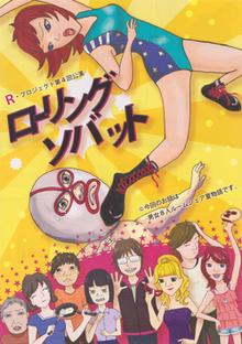 $喜劇団R・プロジェクトが下北沢・東演パラータでやる!<a id=