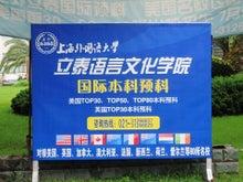 ケイ語学教室のブログ-上海_看板