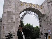 ケイ語学教室のブログ-華東_門