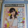 いよいよAKB48選…