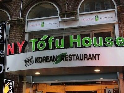 豆腐ハウス