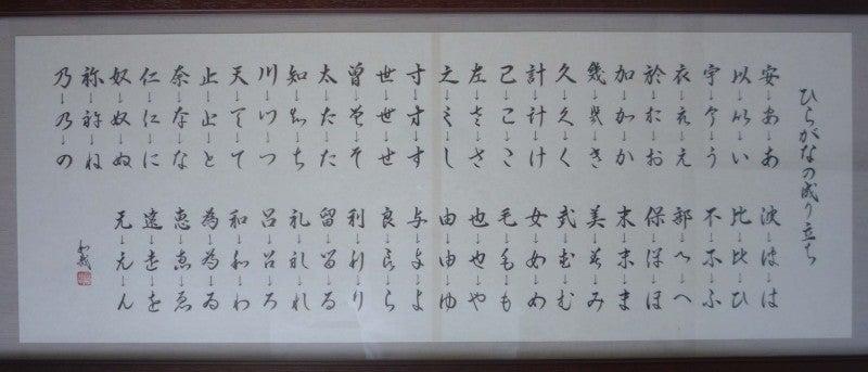 書道師範の感謝の心を伝える「美文字のお礼状」活用術 谷口栄豊-ひらがなの成り立ち