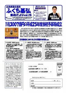 広島県議会議員ふくち基弘のブログ