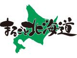 廣田瑞人オフィシャルブログ-まるごと北海道