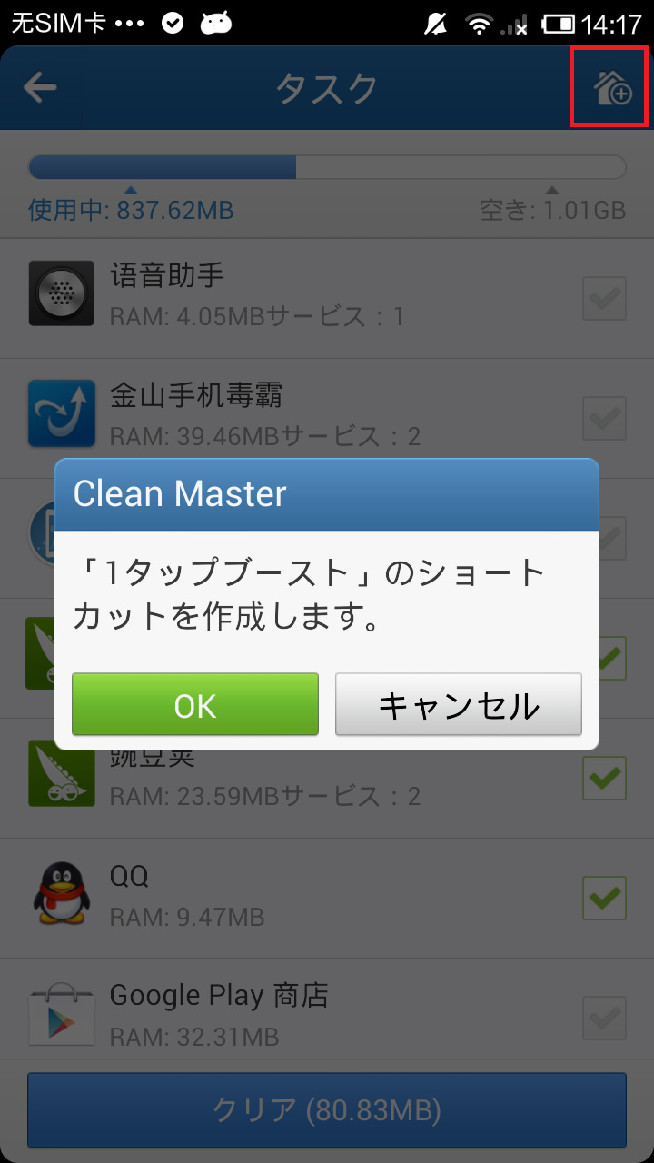 Master clean mobile
