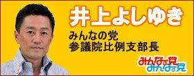 闘う改革 寒川町議会議員 よこて晃 横手晃