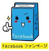 4コマ漫画で簡単!彼オトしレシピ-facebook