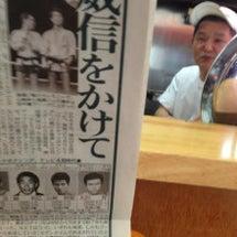 大沢先生と新聞