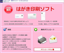 オフィスアプリケーション(Microsoft Office)