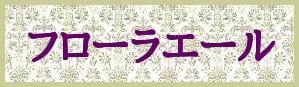 $◆ 福生 あきる野 羽村 多摩地区 プリザーブドフラワー教室 フローラエール◆