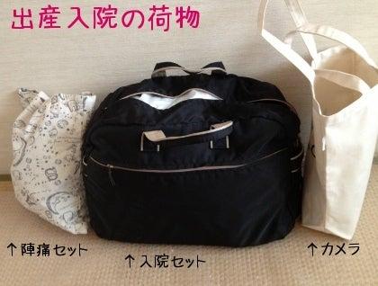 HAPPY☆ベビ待ち&不妊治療やめたら妊娠したブログ-出産 入院 準備 荷物 多い