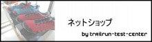 $『 富士山日和 』   トレイルラン テスト センター