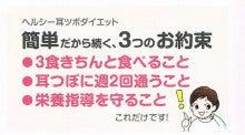 耳ツボダイエットでやせたいあなたを本気でサポート!1000人の健康痩身実績!ダイエットコーチ平田佳子