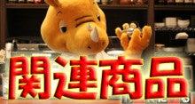 $柏市 逆井商店会 青年部 ブログ