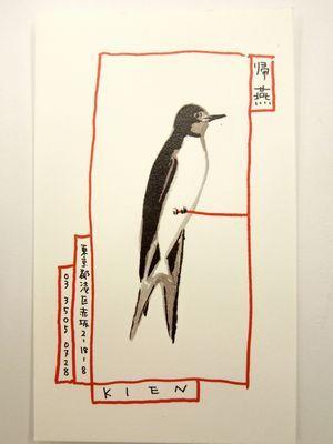 帰燕card