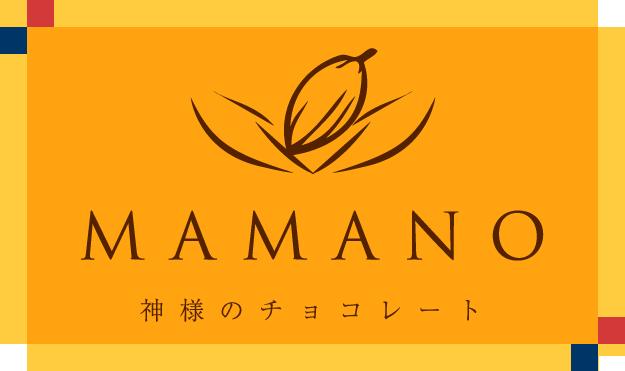 神様のチョコレート〜MAMANO〜