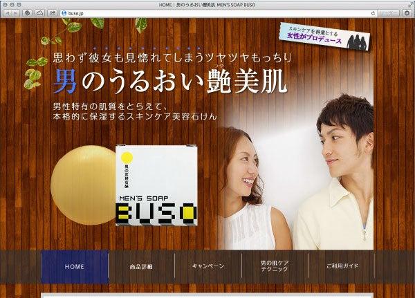 $☆ベビ待ち応援☆情報サイト☆-BUSOトップイメージ
