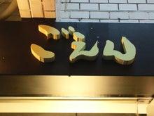 ごえんのブログ-DSC_0151.JPG